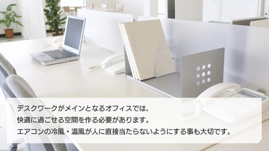 オフィス用業務用エアコン