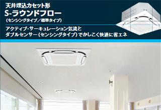 天井埋込カセット形 S・ラウンドフロータイプ