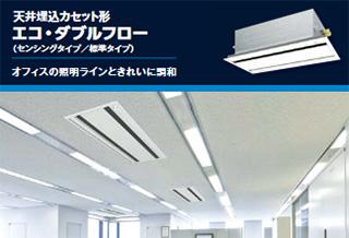 天井埋込カセット形 エコ・ダブルフロータイプ