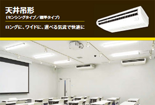 天井吊形センシングタイプ/標準タイプ