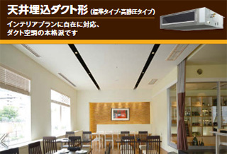 天井埋込ダクト形 標準タイプ・高静圧タイプ