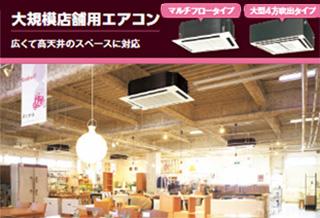 大規模店舗用エアコン